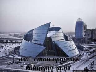 Қазақстан орталық концерт залы