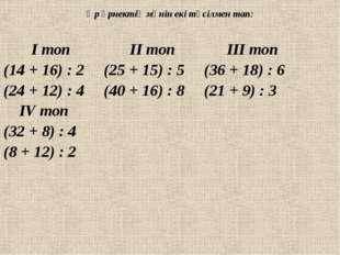 Әр өрнектің мәнін екі тәсілмен тап: І топ ІІ топ ІІІ топ (14 + 16) : 2 (25 +
