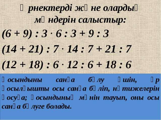 Өрнектерді және олардың мәндерін салыстыр: (6 + 9) : 3 · 6 : 3 + 9 : 3 (14 +...