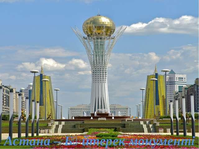 Астана – Бәйтерек монументі