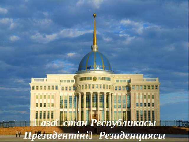 Қазақстан Республикасы Президентінің Резиденциясы