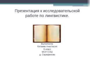 Презентация к исследовательской работе по лингвистике. Выполнила: Китаева Ан
