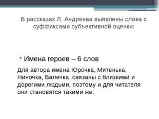 В рассказах Л. Андреева выявлены слова с суффиксами субъективной оценки: Имен