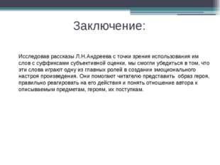 Заключение: Исследовав рассказы Л.Н.Андреева с точки зрения использования им