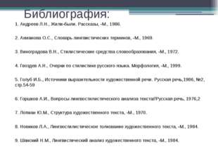 Библиография: 1. Андреев Л.Н., Жили-были. Рассказы, -М., 1986.  2. Ахманова