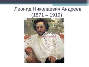 Леонид Николаевич Андреев (1871 – 1919)