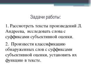 Задачи работы: 1. Рассмотреть тексты произведений Л. Андреева, исследовать сл