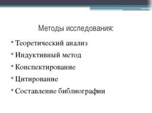 Методы исследования: Теоретический анализ Индуктивный метод Конспектирование