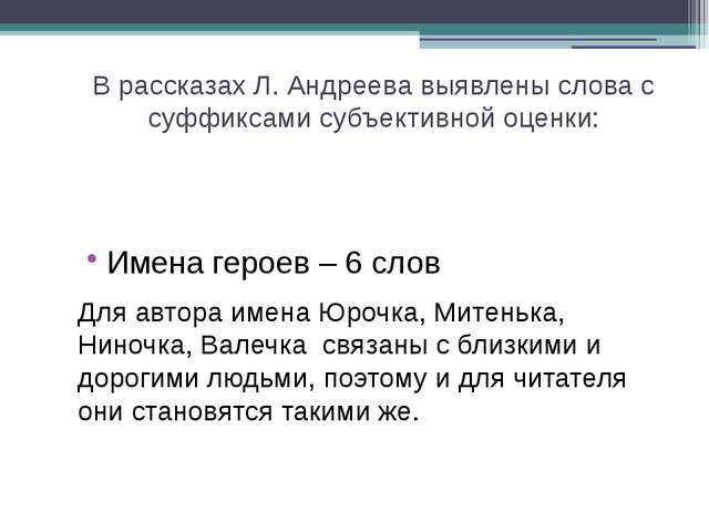 В рассказах Л. Андреева выявлены слова с суффиксами субъективной оценки: Имен...