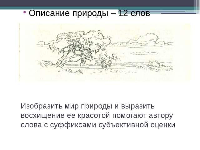 Изобразить мир природы и выразить восхищение ее красотой помогают автору слов...
