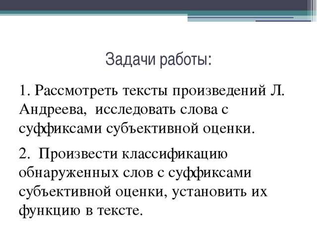 Задачи работы: 1. Рассмотреть тексты произведений Л. Андреева, исследовать сл...