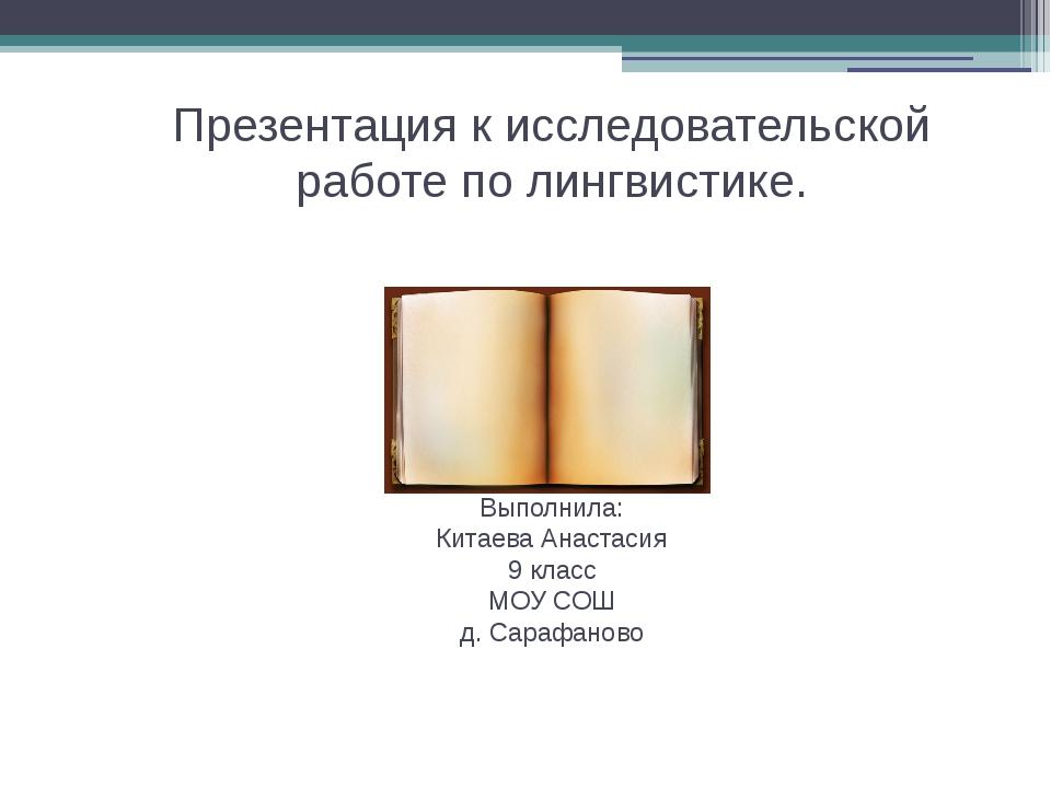 Презентация к исследовательской работе по лингвистике. Выполнила: Китаева Ан...
