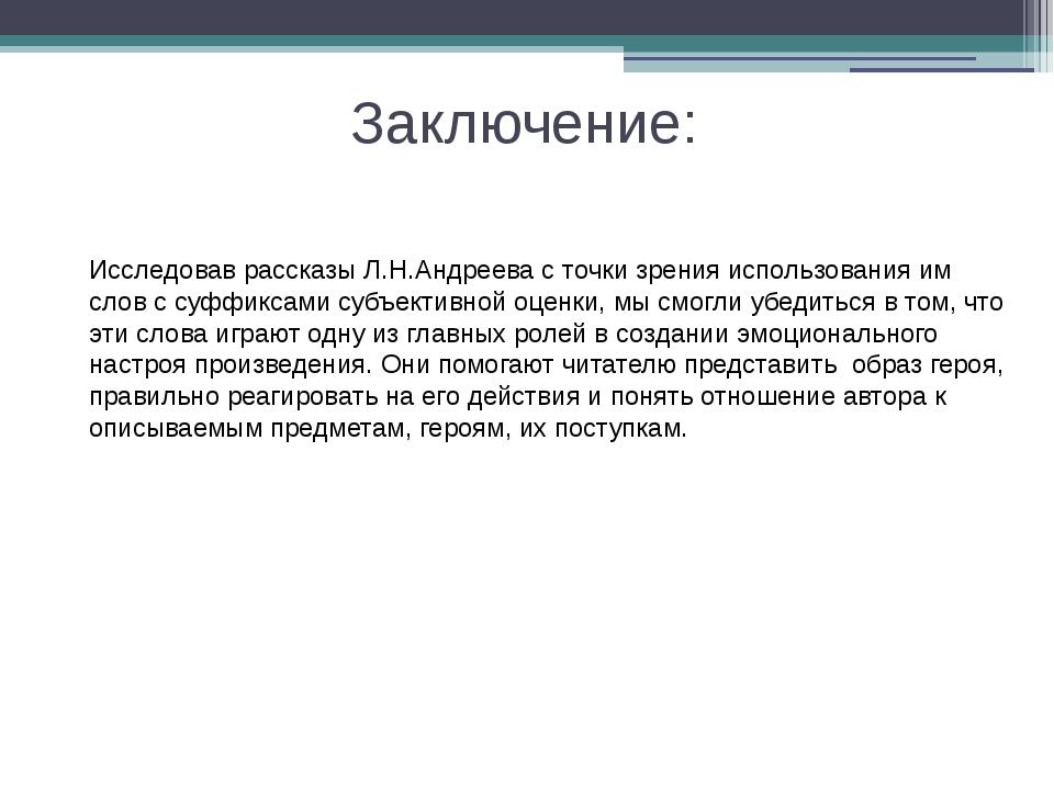 Заключение: Исследовав рассказы Л.Н.Андреева с точки зрения использования им...