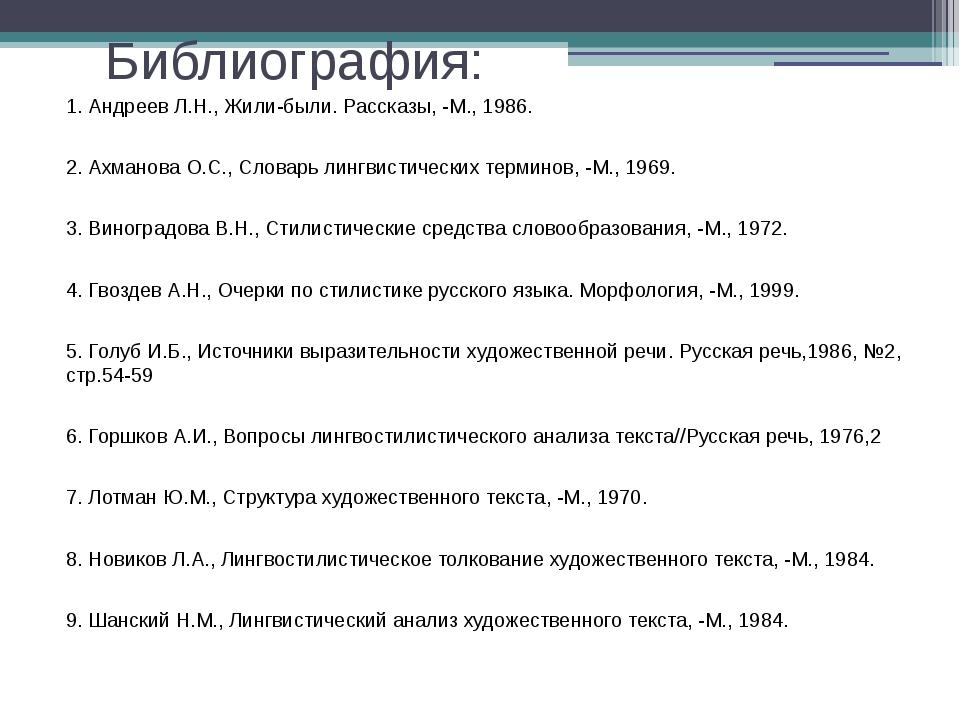 Библиография: 1. Андреев Л.Н., Жили-были. Рассказы, -М., 1986.  2. Ахманова...