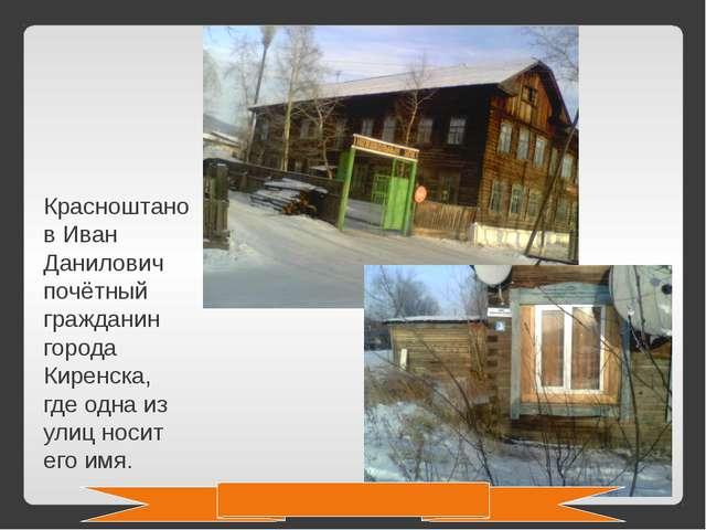 Красноштанов Иван Данилович почётный гражданин города Киренска, где одна из у...