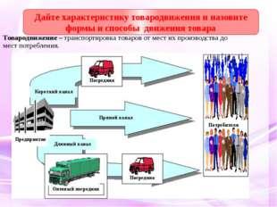 Товародвижение – транспортировка товаров от мест их производства до мест потр