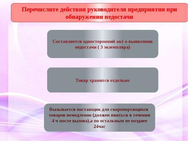 Перечислите действия руководителя предприятия при обнаружении недостачи Соста...