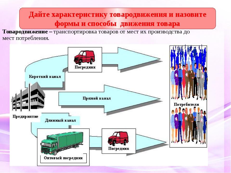 Товародвижение – транспортировка товаров от мест их производства до мест потр...