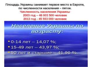 Площадь Украины занимает первое место в Европе, по численности населения – п