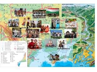 венгры словаки болгары поляки украинцы русские Кр.татары евреи цыгане румыны