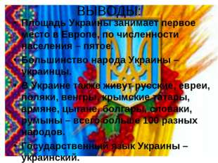ВЫВОДЫ: Площадь Украины занимает первое место в Европе, по численности населе