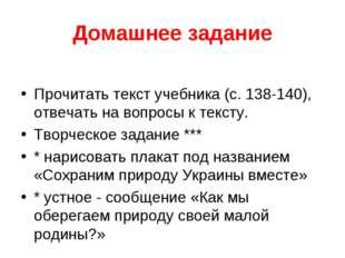 Домашнее задание  Прочитать текст учебника (с. 138-140), отвечать на вопросы