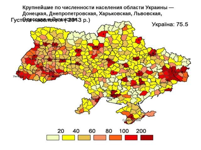 Крупнейшие по численности населения области Украины— Донецкая, Днепропетровс...