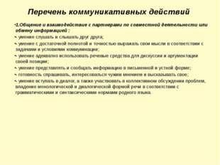 Перечень коммуникативных действий 1.Общение и взаимодействие с партнерами по