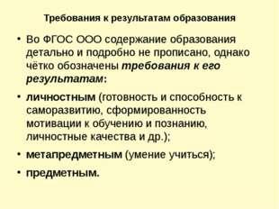Требования к результатам образования Во ФГОС ООО содержание образования детал