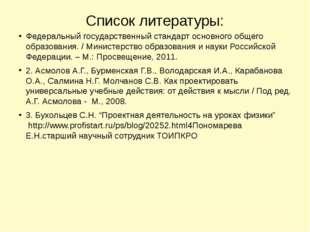 Список литературы: Федеральный государственный стандарт основного общего обра