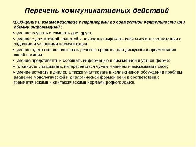 Перечень коммуникативных действий 1.Общение и взаимодействие с партнерами по...