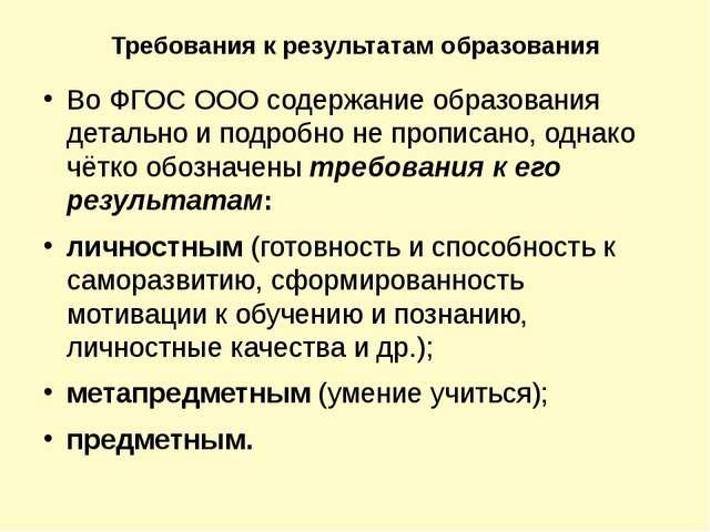 Требования к результатам образования Во ФГОС ООО содержание образования детал...