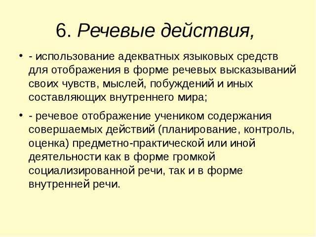 6. Речевые действия, - использование адекватных языковых средств для отображе...
