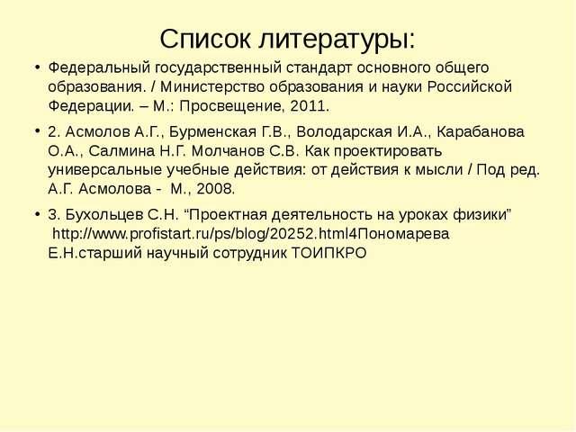 Список литературы: Федеральный государственный стандарт основного общего обра...