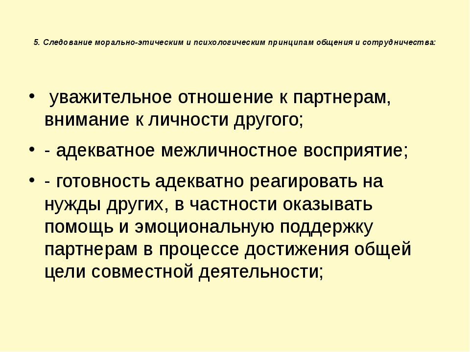 5. Следование морально-этическим и психологическим принципам общения и сотруд...
