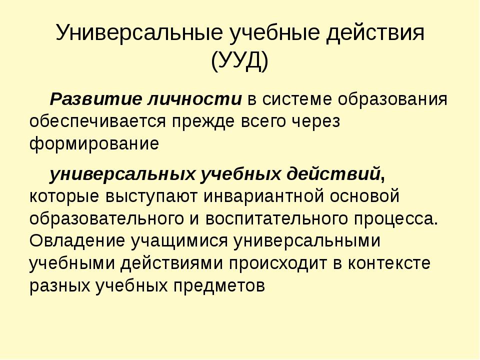 Универсальные учебные действия (УУД) Развитие личности в системе образования...