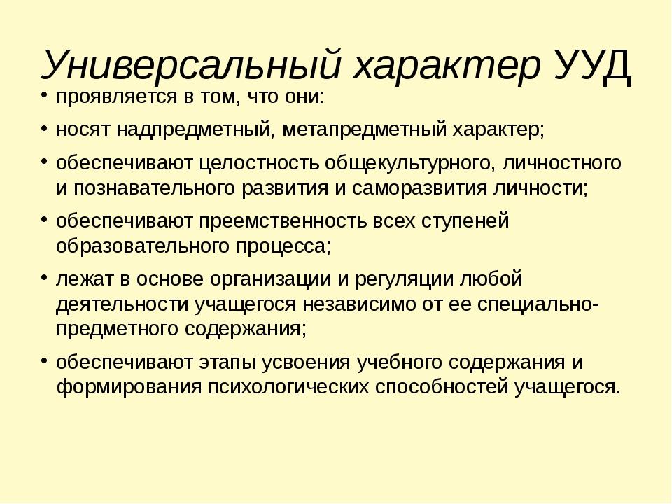Универсальный характер УУД проявляется в том, что они: носят надпредметный, м...