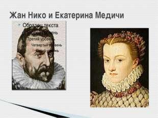 Жан Нико и Екатерина Медичи