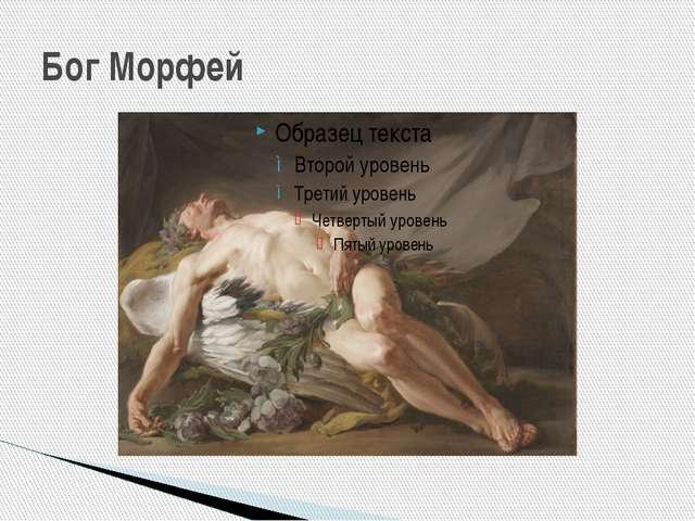 Бог Морфей