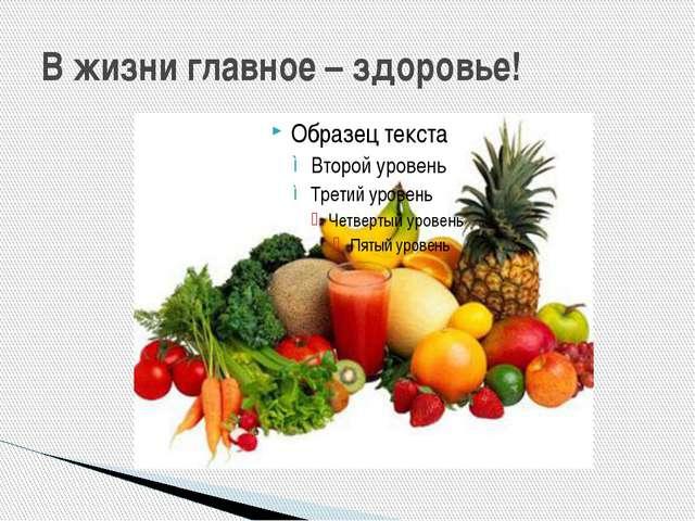В жизни главное – здоровье!