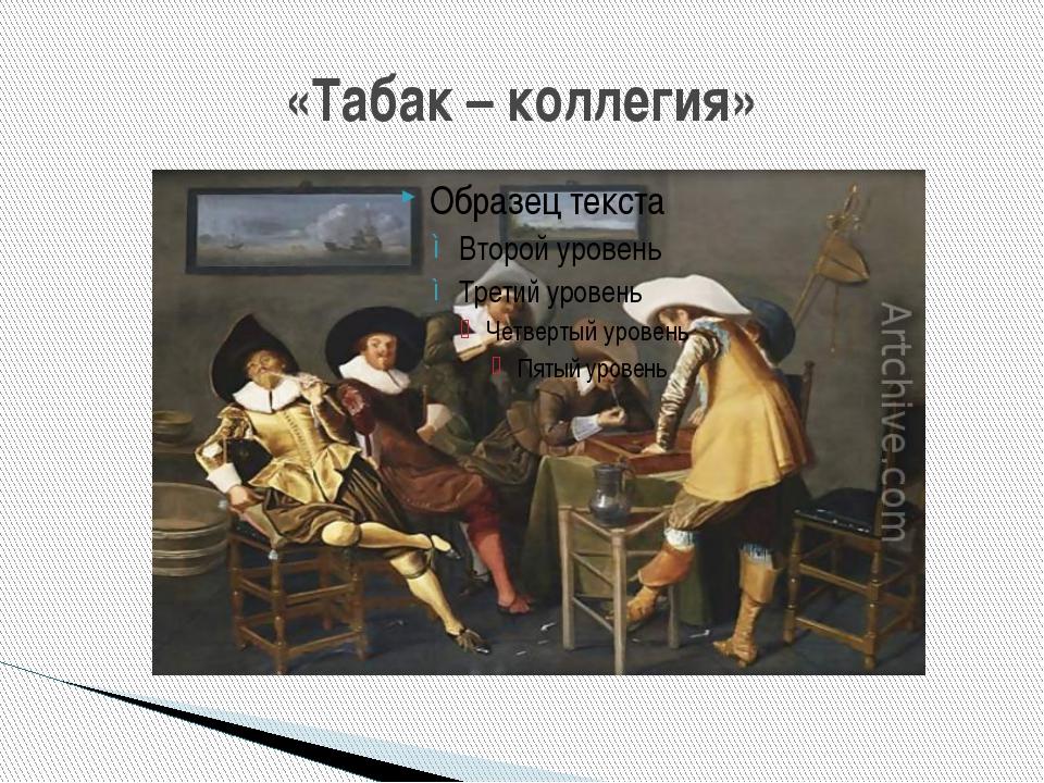 «Табак – коллегия»