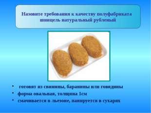 готовят из свинины, баранины или говядины форма овальная, толщина 1см смачив