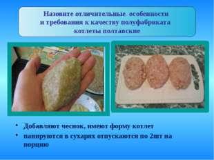 Добавляют чеснок, имеют форму котлет панируются в сухарях отпускаются по 2шт