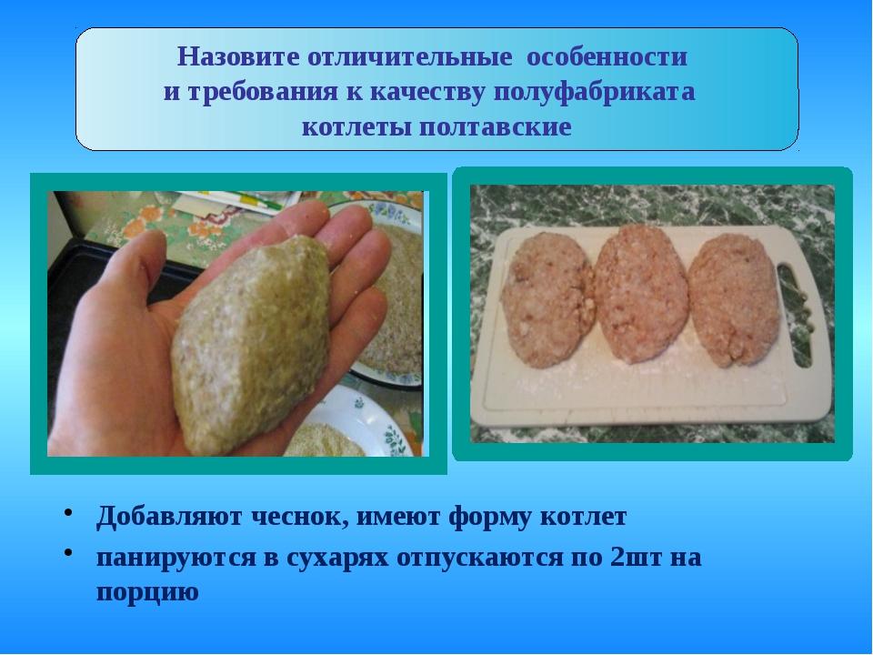 Добавляют чеснок, имеют форму котлет панируются в сухарях отпускаются по 2шт...
