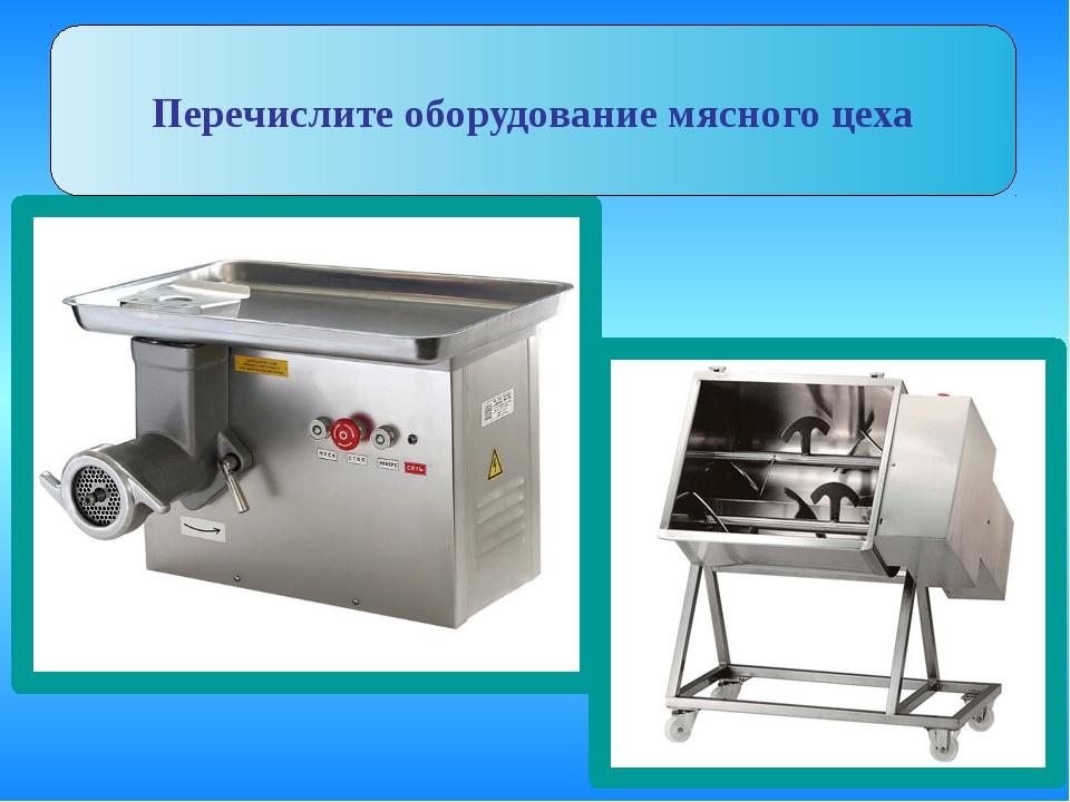 Перечислите оборудование мясного цеха