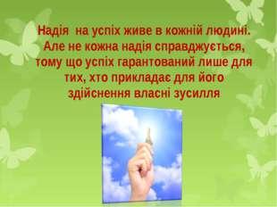 Надія на успіх живе в кожній людині. Але не кожна надія справджується, тому щ
