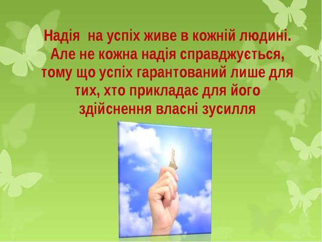 Надія на успіх живе в кожній людині. Але не кожна надія справджується, тому щ...