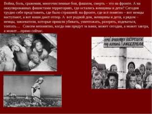 Война, боль, сражения, многочисленные бои, фашизм, смерть – это на фронте. А