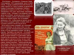Ключникова Лидия Александровна Моя бабушка - Ключникова ( Новикова) Лидия Але