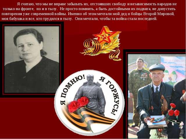 Я считаю, что мы не вправе забывать их, отстоявших свободу и независимость...